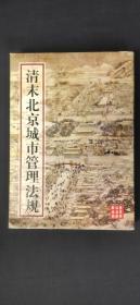 清末北京城市管理法规
