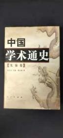 中国学术通史 先秦卷