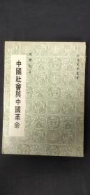中国社会与中国革命