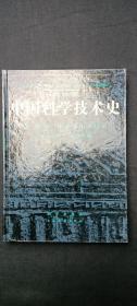 中国科学技术史(第五卷)