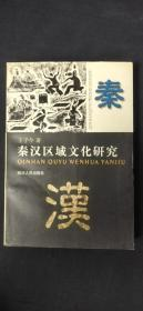 秦汉区域文化研究