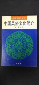 中国语読本テキスト  中国风俗文化简介