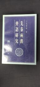 先秦两汉齐语研究