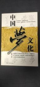 中国梦文化