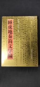 睡虎地秦简文字编