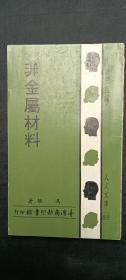 人人文库:非金属材料