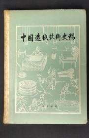 中国造纸技术史稿