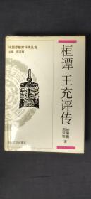 中国思想家评传丛书: 桓谭 王充评传