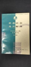 世袭社会及其解体 中国历史上的春秋时代