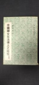 中国妇女在法律上之地位