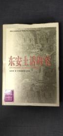东安土话研究