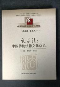 中国传统法律文化研究 礼与法 中国传统法律文化总论