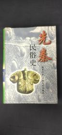 先秦民俗史