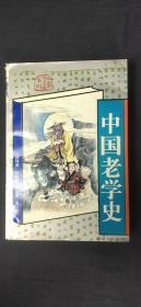 中国老学史