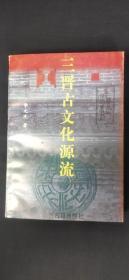 三晋古文化源流
