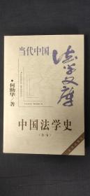 中国法学史
