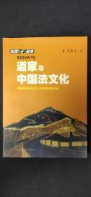 道家与中国法文化