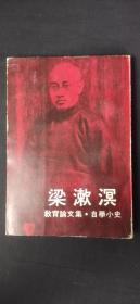 梁漱溟 教育论文集 自学小史