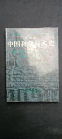中国科学技术史(第五卷)化学及相关技术 第一分册 纸和印刷