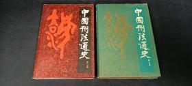 中国刑法通史 第二分册 第八分册 两本合售