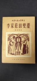李家庄的变迁(1952年重印第一版)