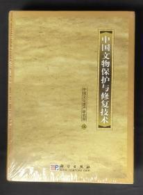 中国文物保护与修复技术(附明清官式古典建筑营造设计法)
