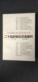 二十世纪的古汉语研究