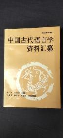 中国古代语言学资料汇纂 训诂学分册