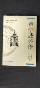 中国思想家评传丛书 章学诚评传