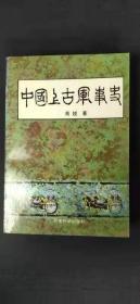 中国上古军事史