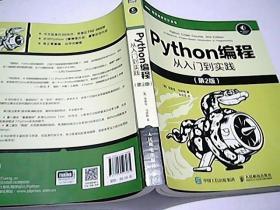 Python编程从入门到实践 第2版