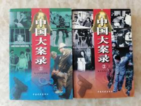 中国大案录①② 全二册合售, 限印3000册。