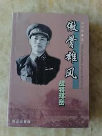 傲骨雄风--战将邓岳【55年开国少将 原沈阳部队副司令员 02年版本】