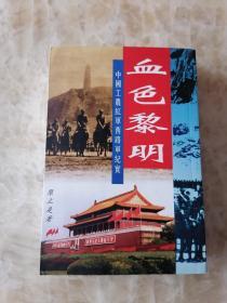中国工农红军西路军纪实