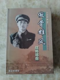 傲骨雄风--战将邓岳【55年开国少将 原沈阳部队副司令员 02年版本】签名本。