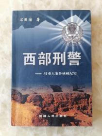 西部刑警—特重大案件侦破纪实,仅印2000册