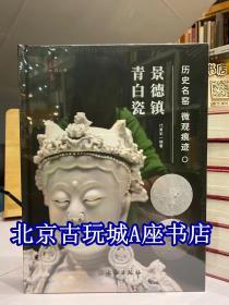 景德镇 青白瓷【历史名窑 微观痕迹】微痕鉴定