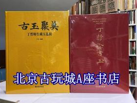 古玉聚英【丁哲师生藏玉选辑】+丁哲论古玉
