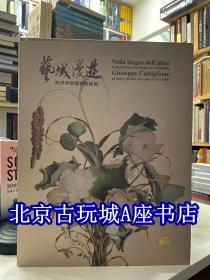 艺域漫游 郎世宁新媒体艺术展【2015年特展览图册】