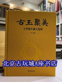 古玉聚英 丁哲师生藏玉选辑 【文物出版社】新书