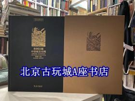 中国家具经典图书辑丛 欧洲旧藏中国家具实例 【莫里斯 杜邦 著  故宫出版社】