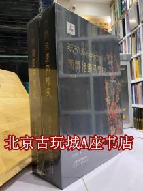 西藏绘画风格史 【上下册   作者:签名版】西藏唐卡绘画
