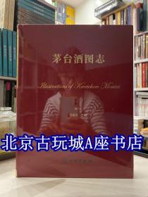 茅台酒图志【2021年8月 最新修订本 】传承岁月茅台酒的前身溯源 茅台酒史