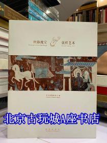 丝路瑰宝—敦煌艺术 【常熟博物馆展览】2015年出版物
