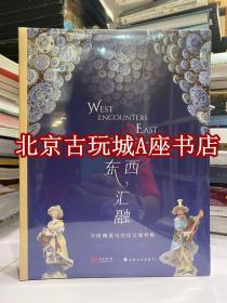 东西汇融:中欧陶瓷与文化交流【2021年上海博物馆热展】