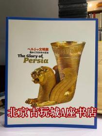 文明至宝展 【7000年文明至宝】2006年日本巡展