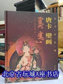 五当召珍藏 唐卡壁画【文物出版社】