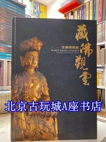 藏佛观云-金铜佛像展【历史博物馆 】现货