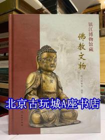 镇江博物馆藏佛教文物【两晋、南北朝、隋唐时期的佛教文物】