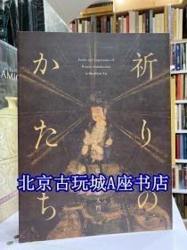 祈祷形式 佛教美术入门  祈りのかたち 仏教美術入門